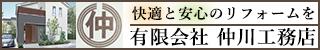 バナー_仲川工務店