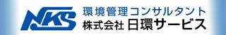 バナー_日環サービス