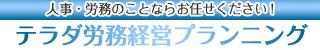 バナー_テラダ労務経営プランニング