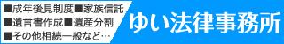 バナー_yui_b_banner