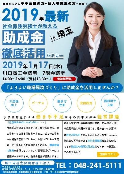20190117_助成金セミナーDM(表)