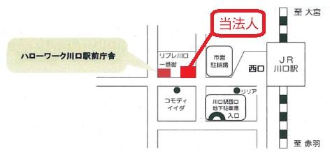 2019_川口駅前オフィス