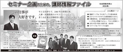 2015_0105_労働新聞広告