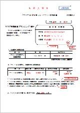 マイナde社労夢CL申込書記入例