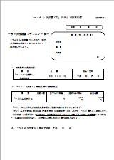 マイナde社労夢CL申込書