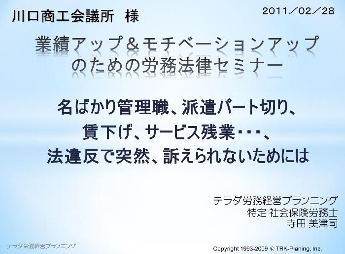 講演実績_2011_0228(川口商工会議所)