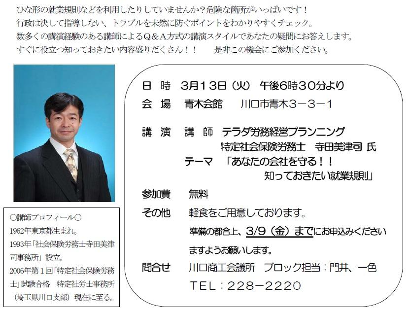 講演実績_2012_0313_川口商工会議所(ブロック)