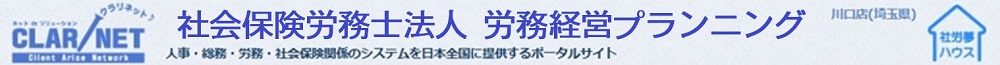 川口市 社会保険労務士 社労士 テラダ 労務経営プランニング 寺田美津司 048-288-1551