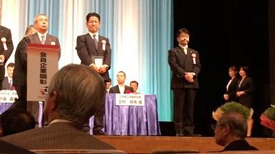 2016_0922_会議所表彰