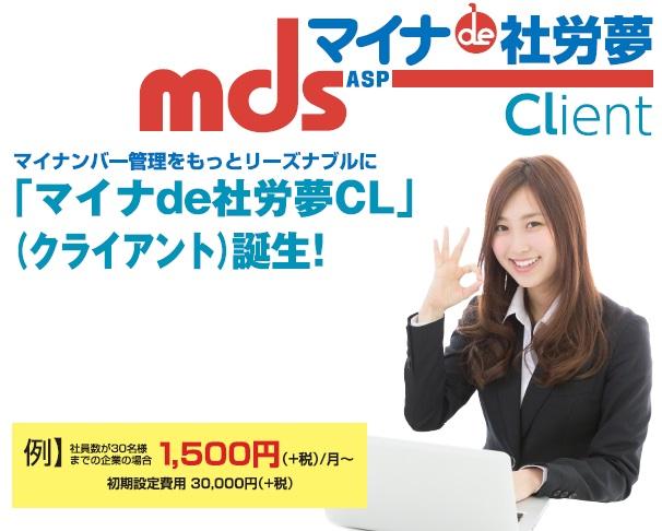 マイナde社労夢CL ロゴ、写真