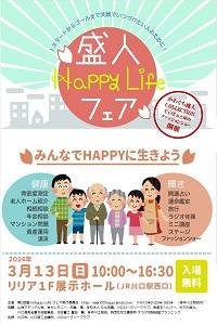 2016_0313_盛人HappyLifeフェア(表)