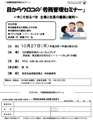 2016_1027_消費税転嫁対策(講師 テラダ)