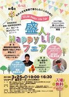 20180325_第4回 盛人HappyLifeフェア(表)