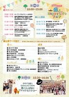 20180325_第4回 盛人HappyLifeフェア(裏)