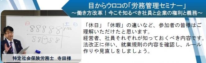 20200116_小林税理士セミナー
