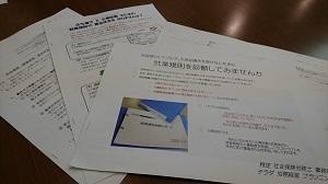 2016_0419_顧客満足度No1の就業規則の作り方