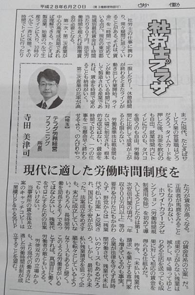 2016_0620_労働新聞