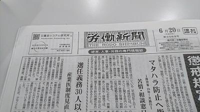 2016_0620_労働新聞 2