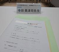 2016_0706_医業経営塾 2