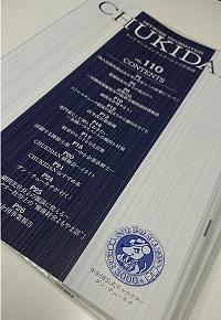 2017_02_中企団表紙
