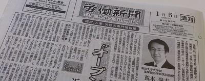 2015_0105_労働新聞